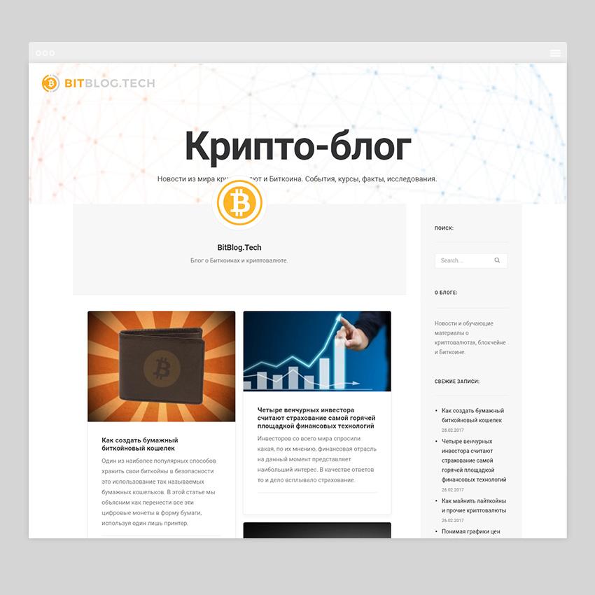 bitblog.tech  - Разработка сайтов на Wordpress