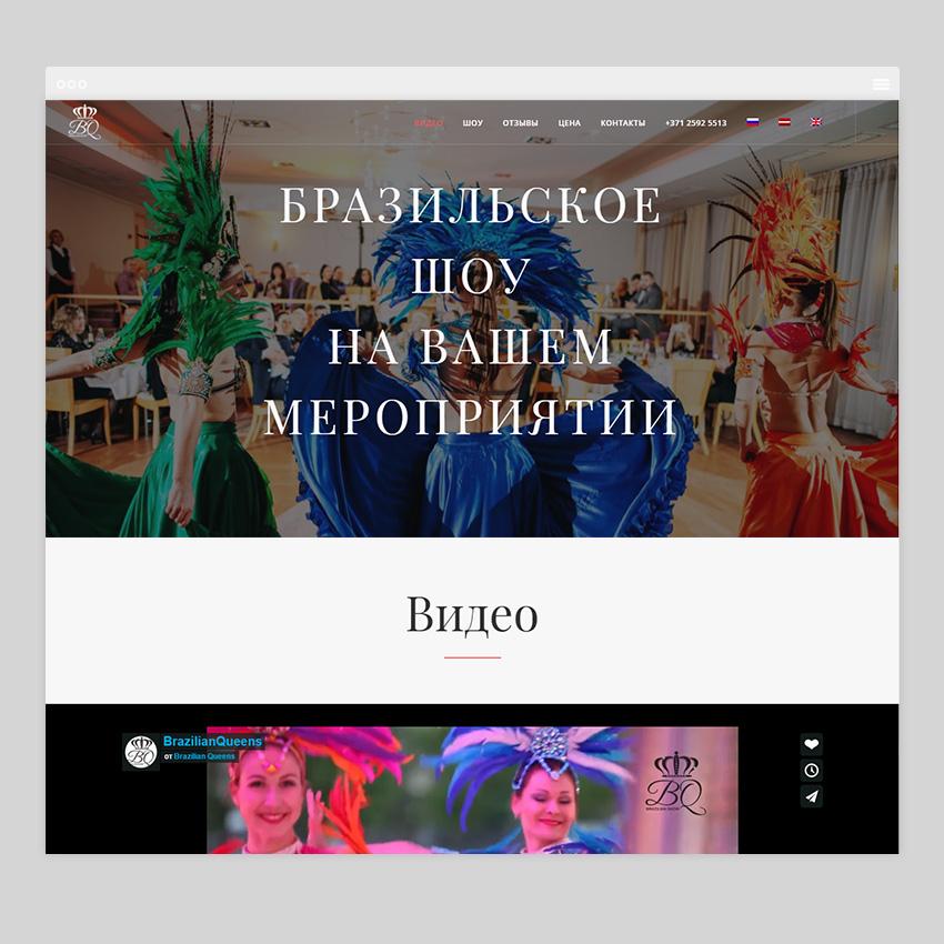 brazilshow - Разработка сайтов на Wordpress