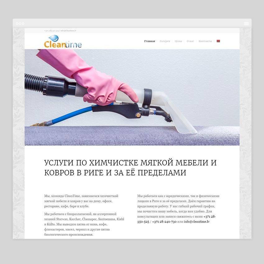 cleantime - Разработка сайтов на Wordpress