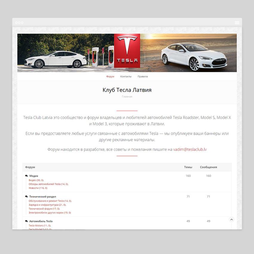 teslaclub.lv  - Разработка сайтов на Wordpress
