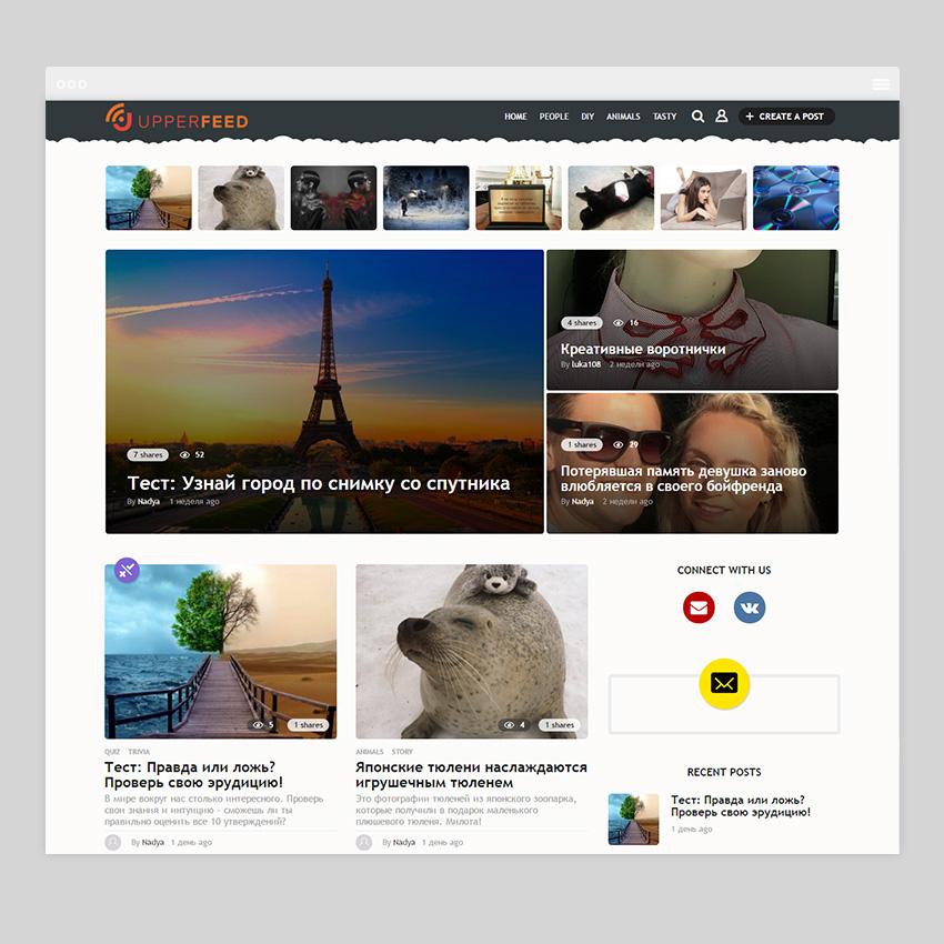 upperfeed 1 - Разработка сайтов на Wordpress