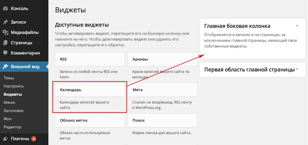 add widget - Как, зачем и для чего создавать сайт-специфический плагин WordPress