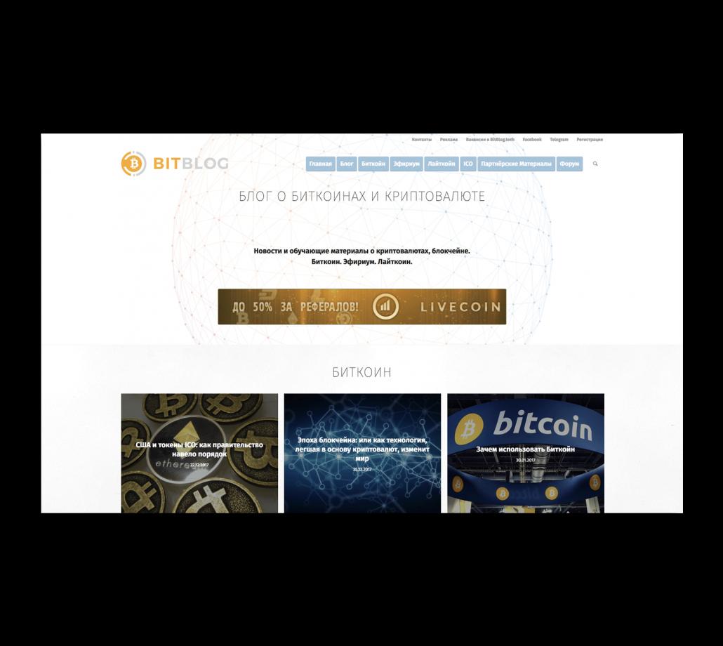 Создание блога о криптовалютах