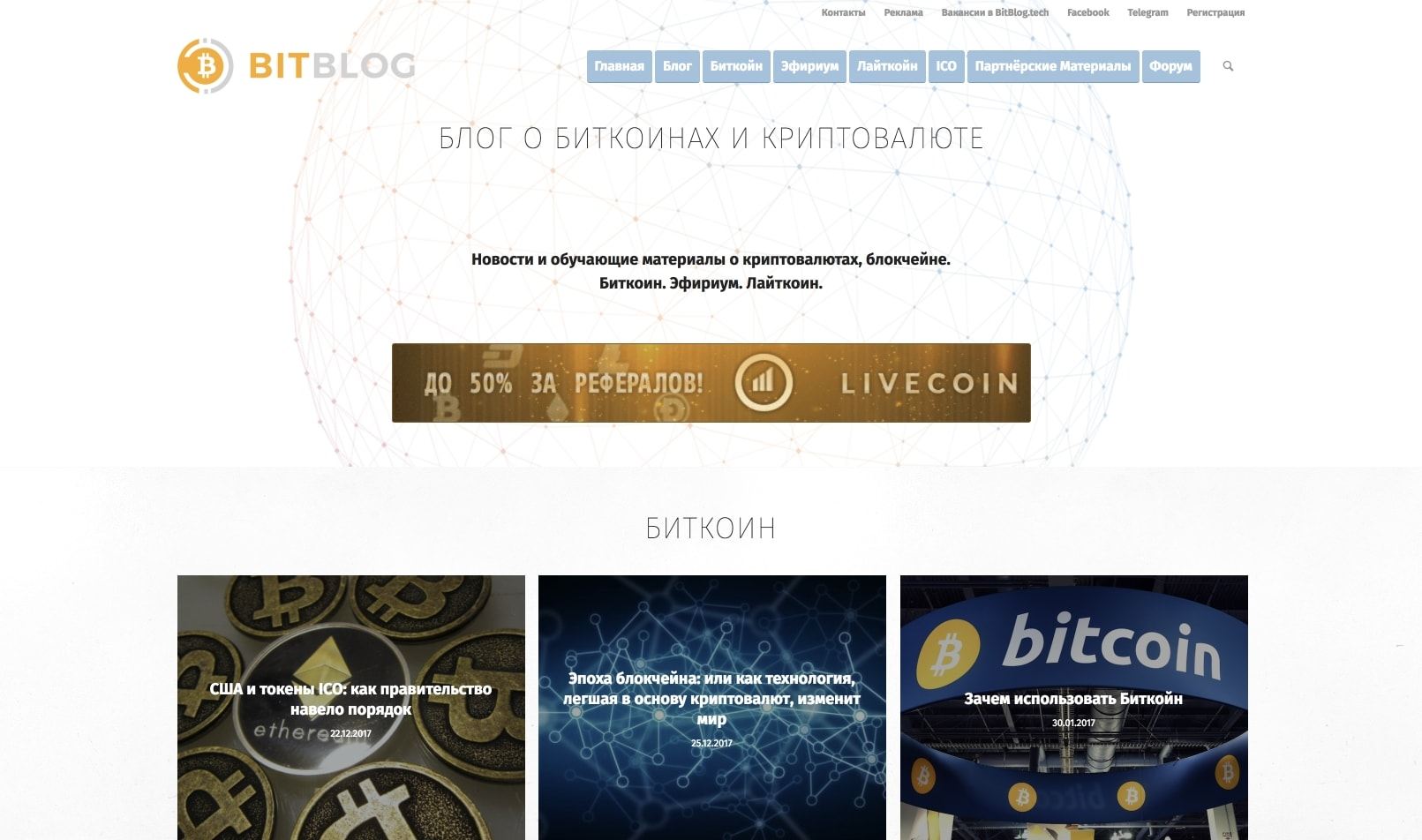 Блог про криптовалюты