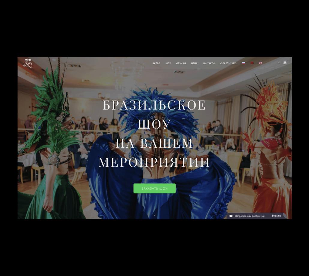 Создание сайта для Бразильского карнавального шоу