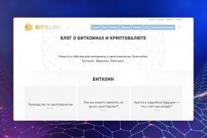 BitBlog.tech 1