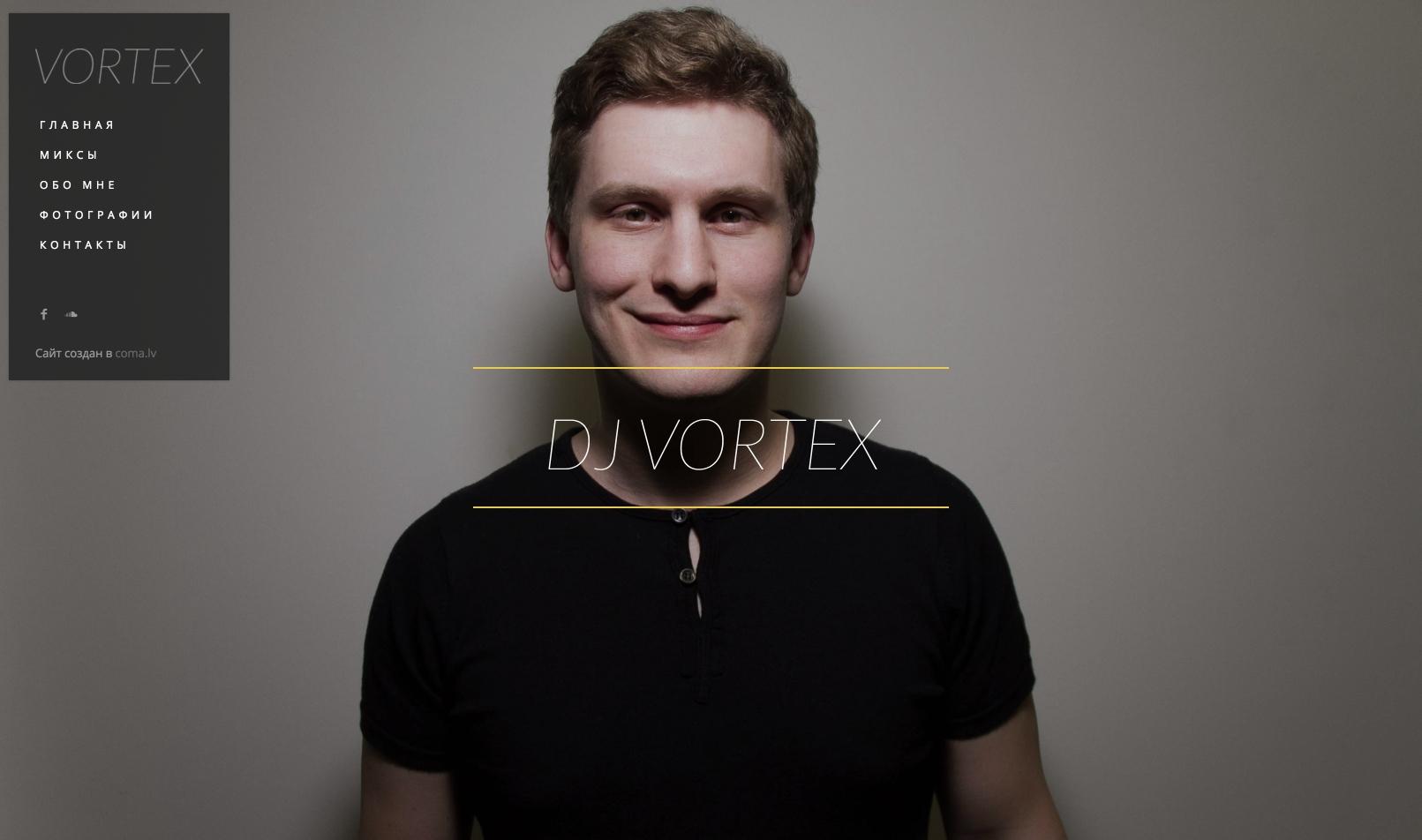 Создание сайта-визитки для DJ Vortex