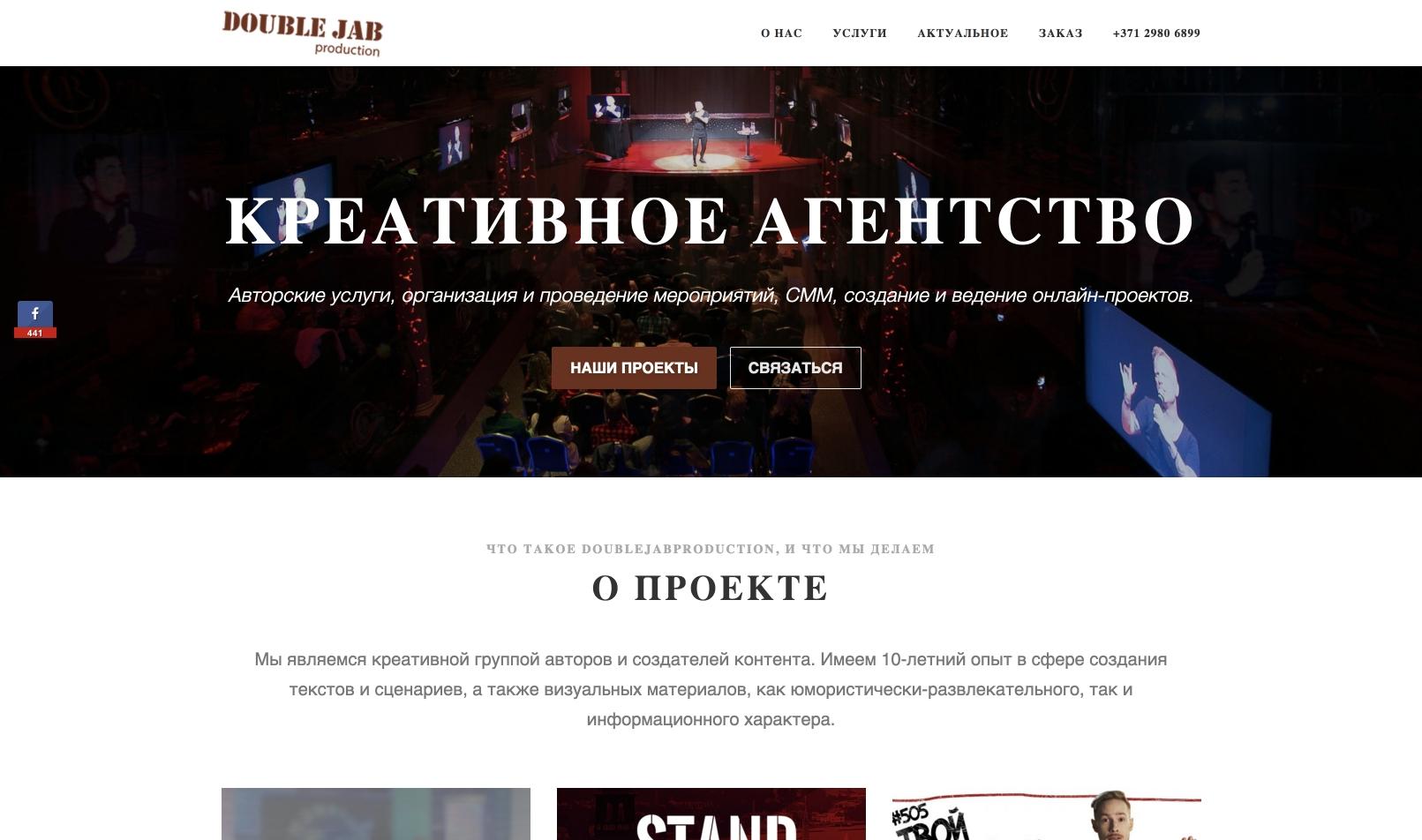 Создание сайта-визитки для креативного агенства Double Jab Production
