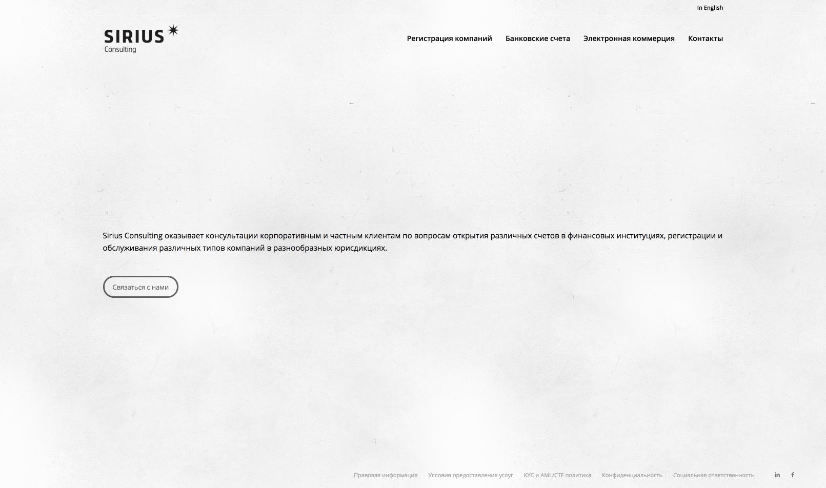 Создание сайта-визитки для консалтинговой компании