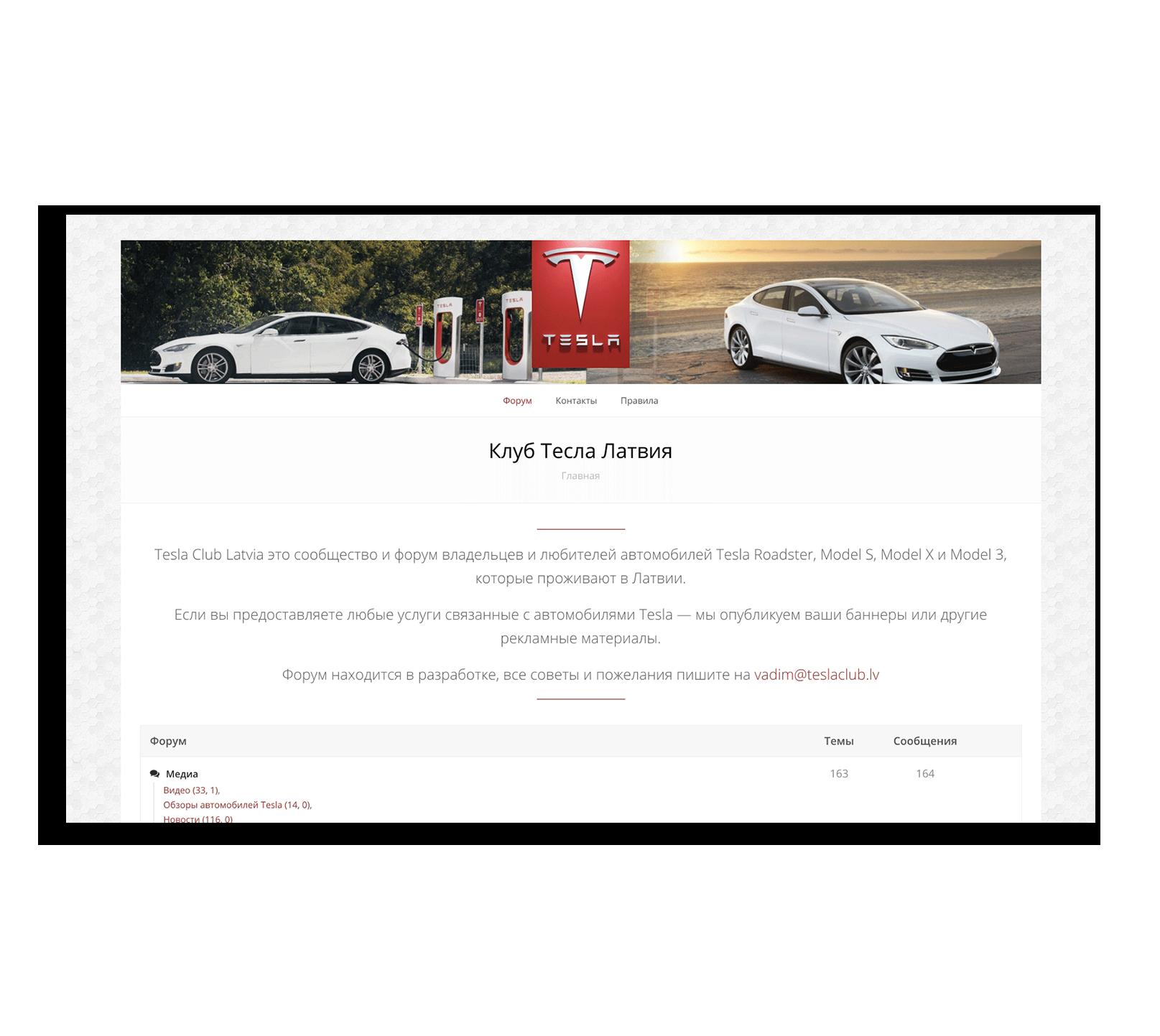 Создание сайта и форума для поклонников автомобилей Tesla