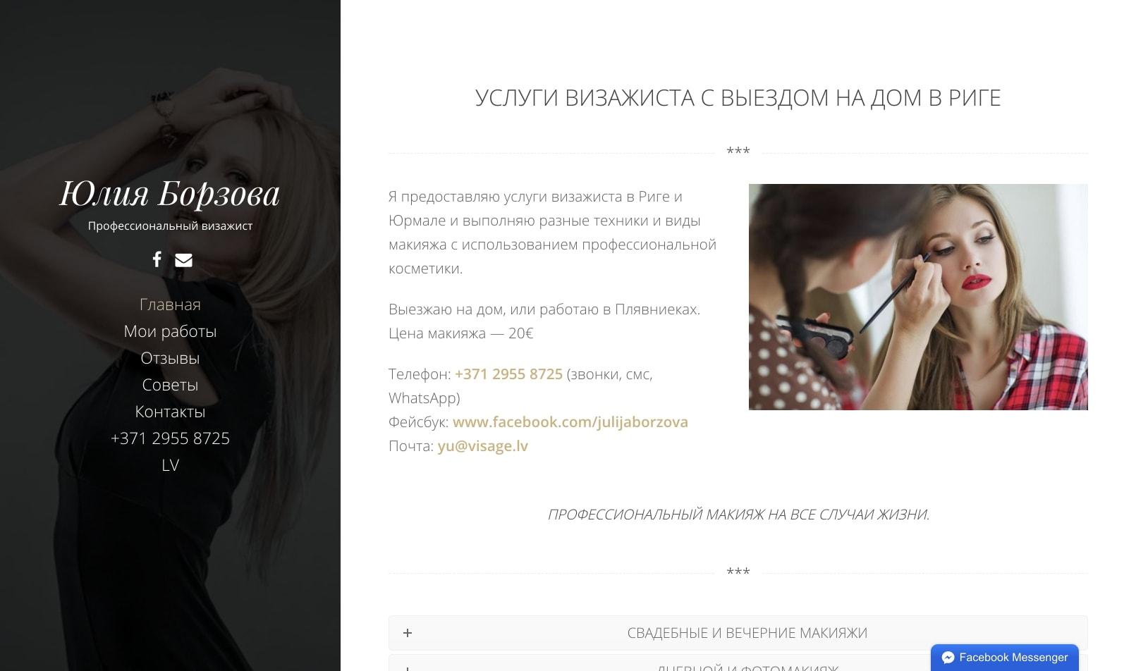 Сайт визитка для визажиста