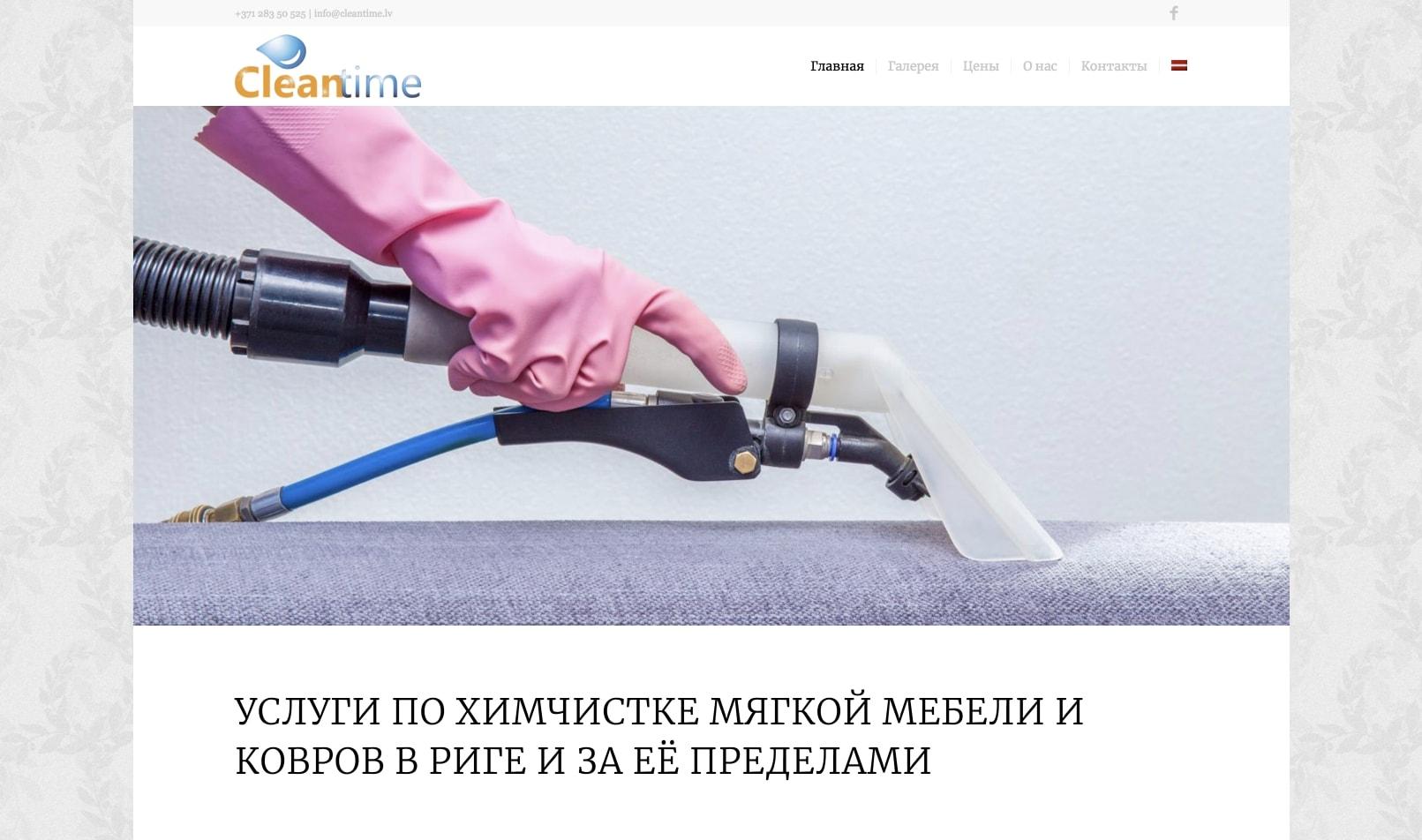 Сайт визитка для сервиса по чистке мебели