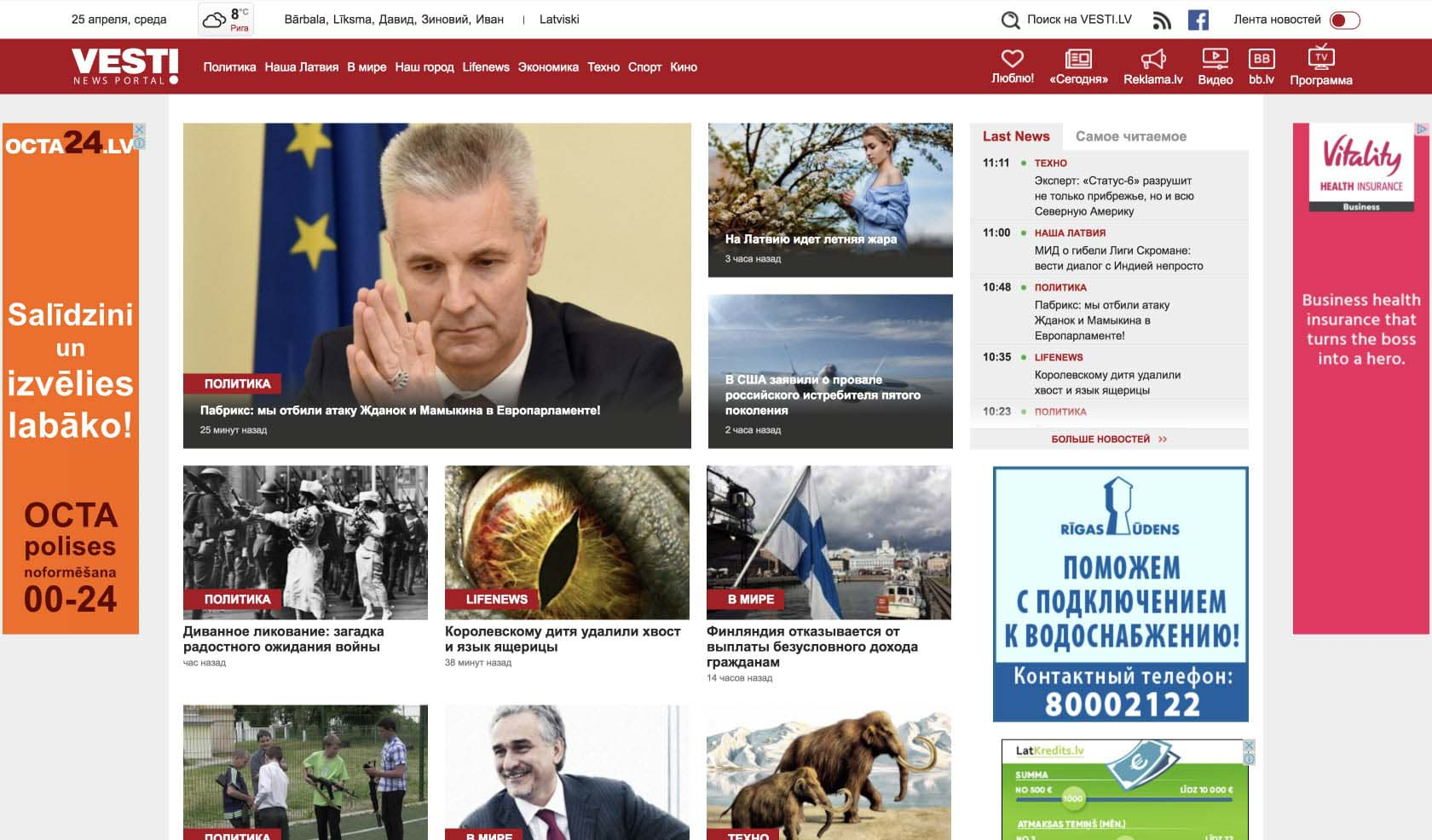 Новостной портал Vesti