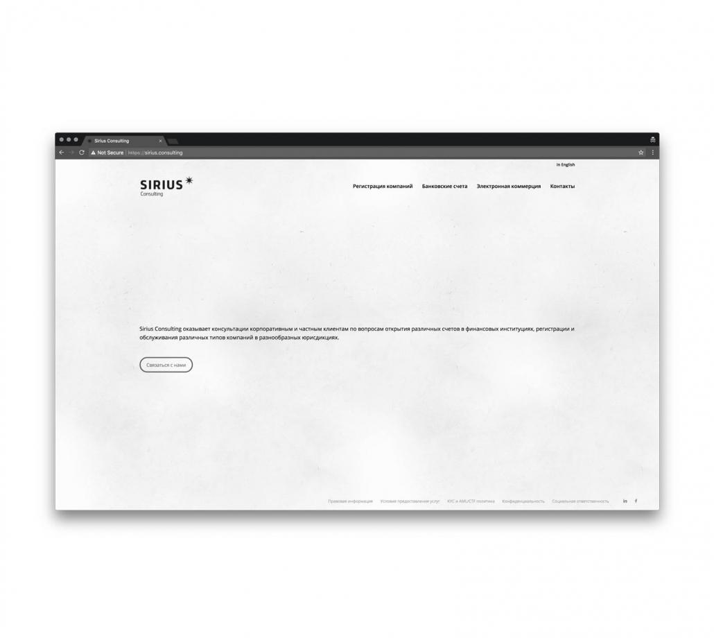 Сайт визитка для консалтинговой компании