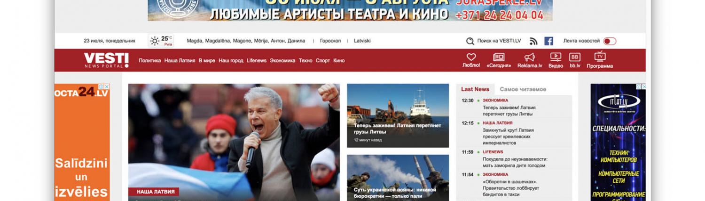 Новостной портал Vesti.lv